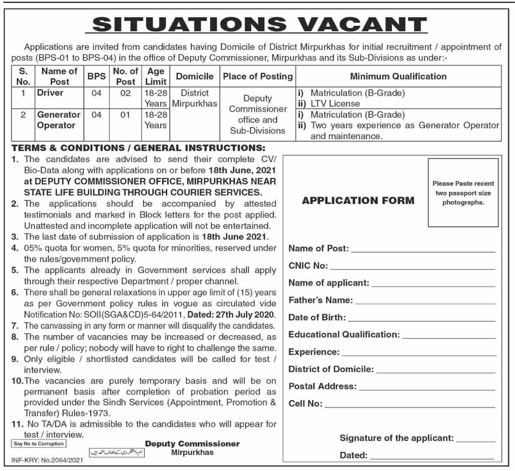 Deputy Commissioner Driver Jobs 2021 For Non Technical Staff