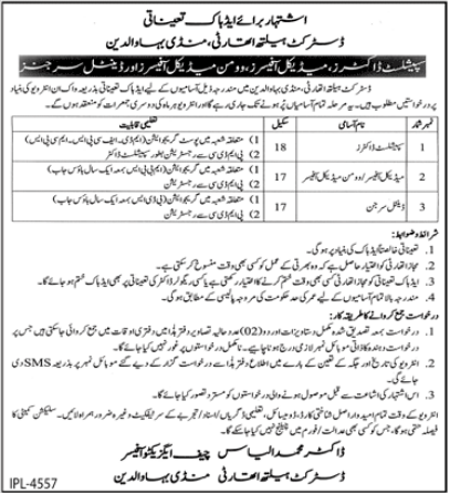 District Health Authority Latest Jobs 2021 in Mandi Bahauddin