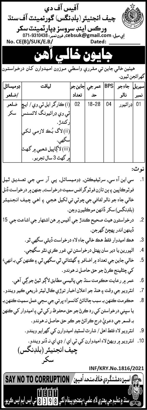 Driver Jobs in Works & Services Department 2021 in Sukkur
