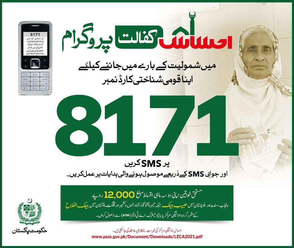 Ehsaas Kafalat Program Online Registration 2021
