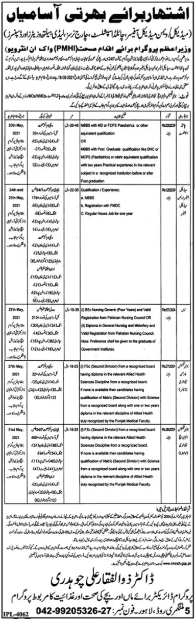 Health Department Medical Officer Walk In Interviews 2021 in Lahore
