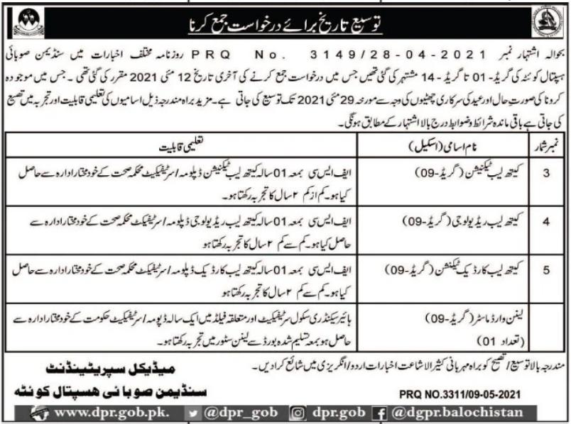 Hospital Medical Jobs 2021 in Quetta Balochistan