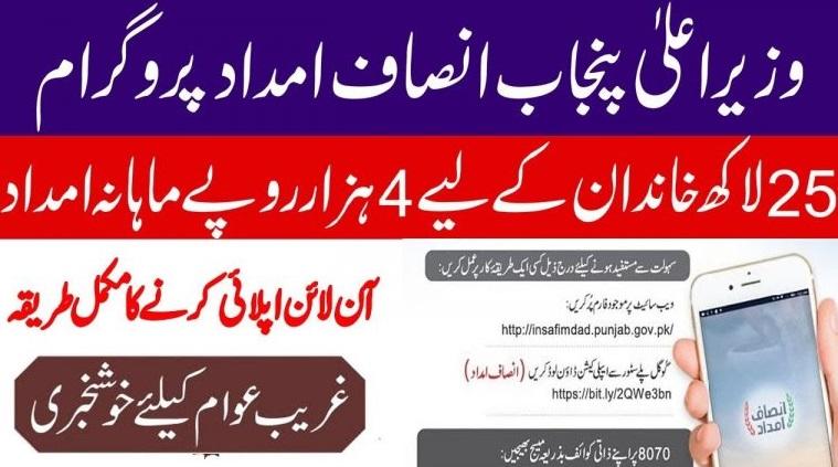 Insaf Imdad Program 2021 | insafimdad.punjab.gov.pk