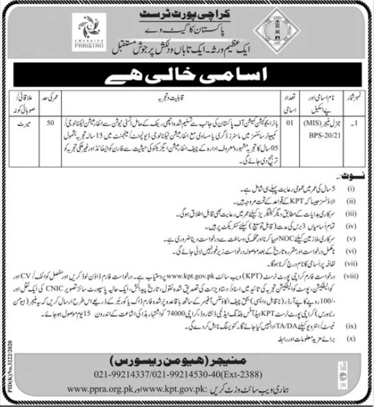 Karachi Port Trust Jobs 2021 For Management Staffing