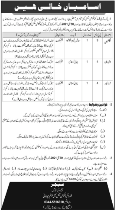 Pakistan Army Fixed Signal Company Jobs 2021 in Jhelum Cantt