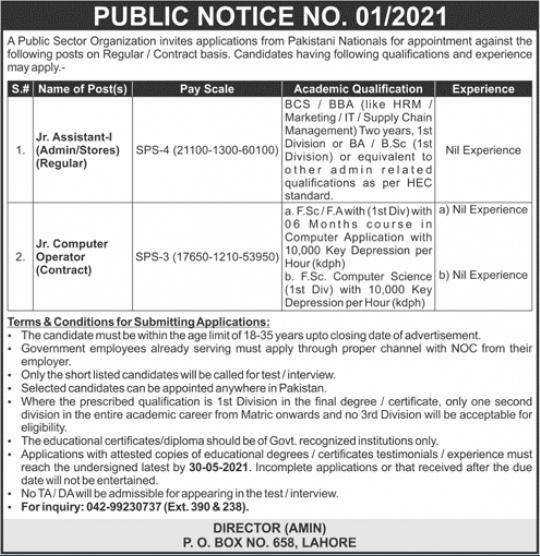 Pakistan Atomic Energy Commission PAEC Jobs 2021 for Junior Assistant, Assistant