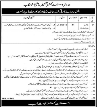 Revenue Department Patwari Jobs 2021 in Khushab