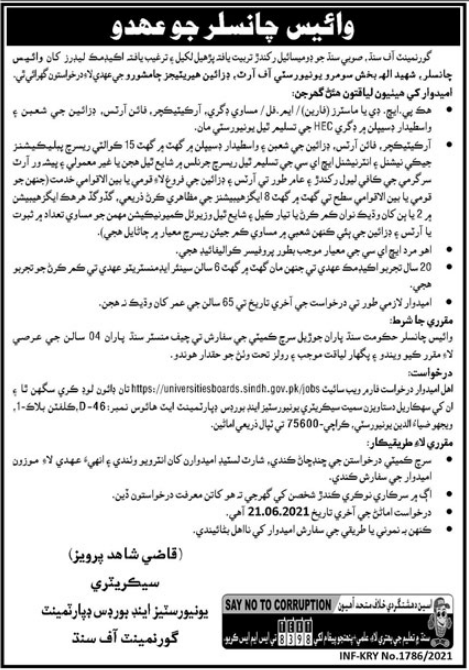 Vice Chancellor Jobs in Universities and Boards Department 2021