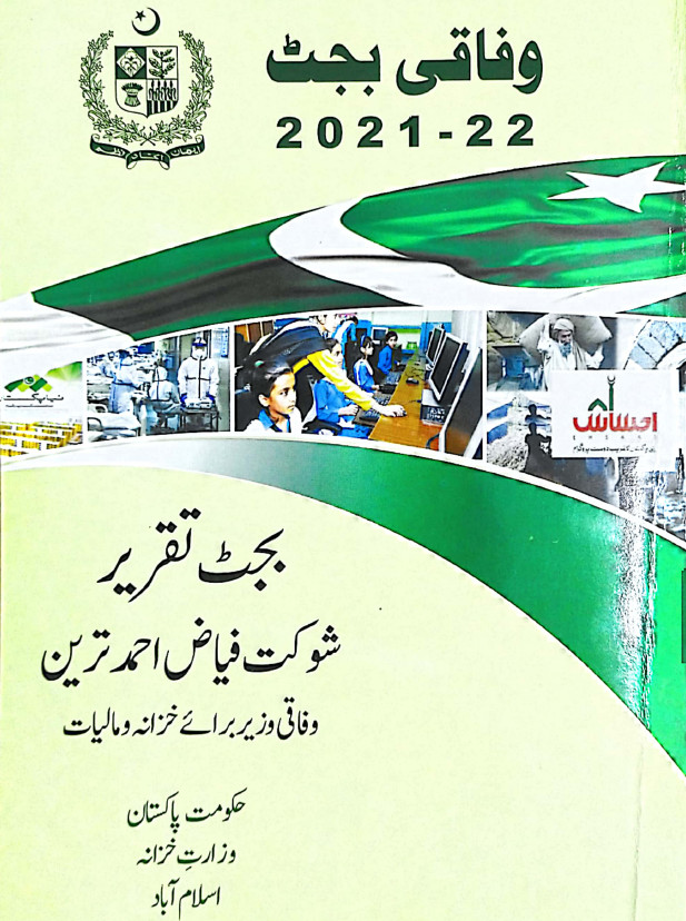 Budget 2021-22 Government of Pakistan in PDF
