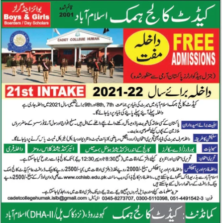 Cadet College Humak Admission 2021 at Islamabad in Class 6th to 9th, Form, Last Date