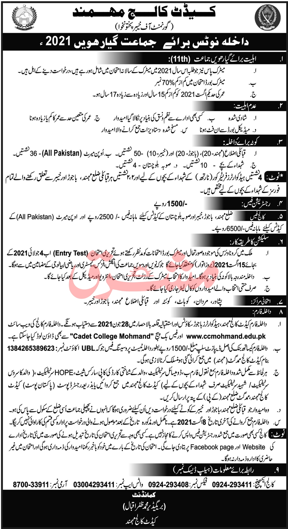 Cadet College Mamad Gat (Mohmand) Admission 2021, Form and Entry Test Result