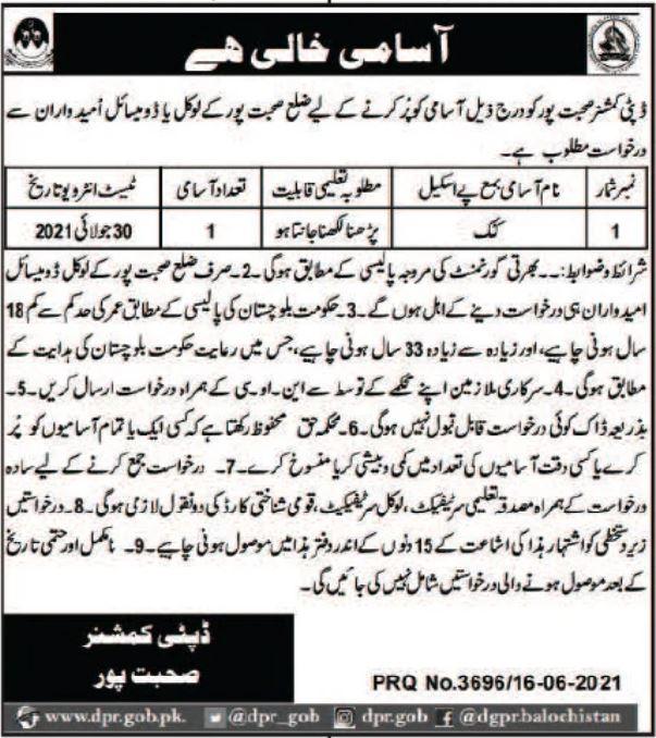Deputy Commissioner District Office Job June 2021 In Sohbatpur Balochistan