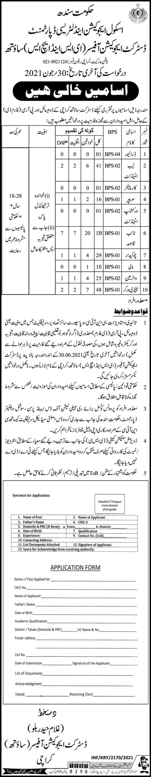 District Education Officer South Karachi Non Technical New Jobs 2021
