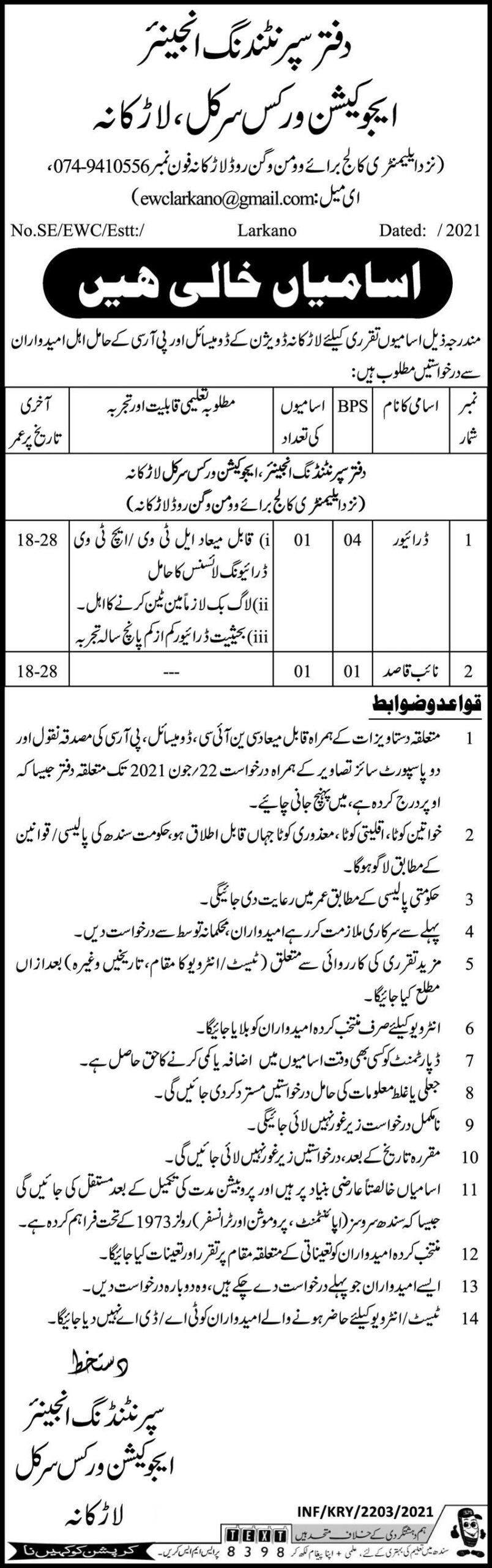 Driver Naib Qasid Jobs at Education Works Circle Larkana 2021