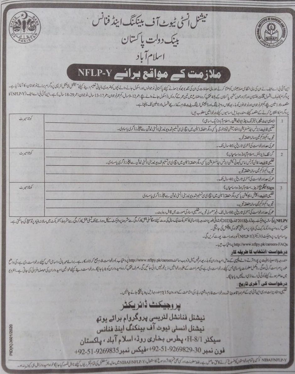 National Institute of Banking & Finance Jobs 2021