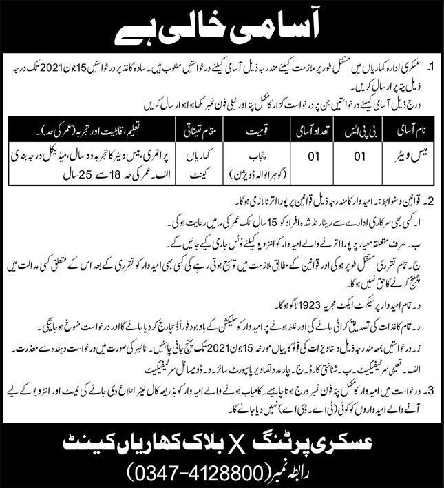 Pak Army Askari Department Jobs In Kharian Cantt June 2021