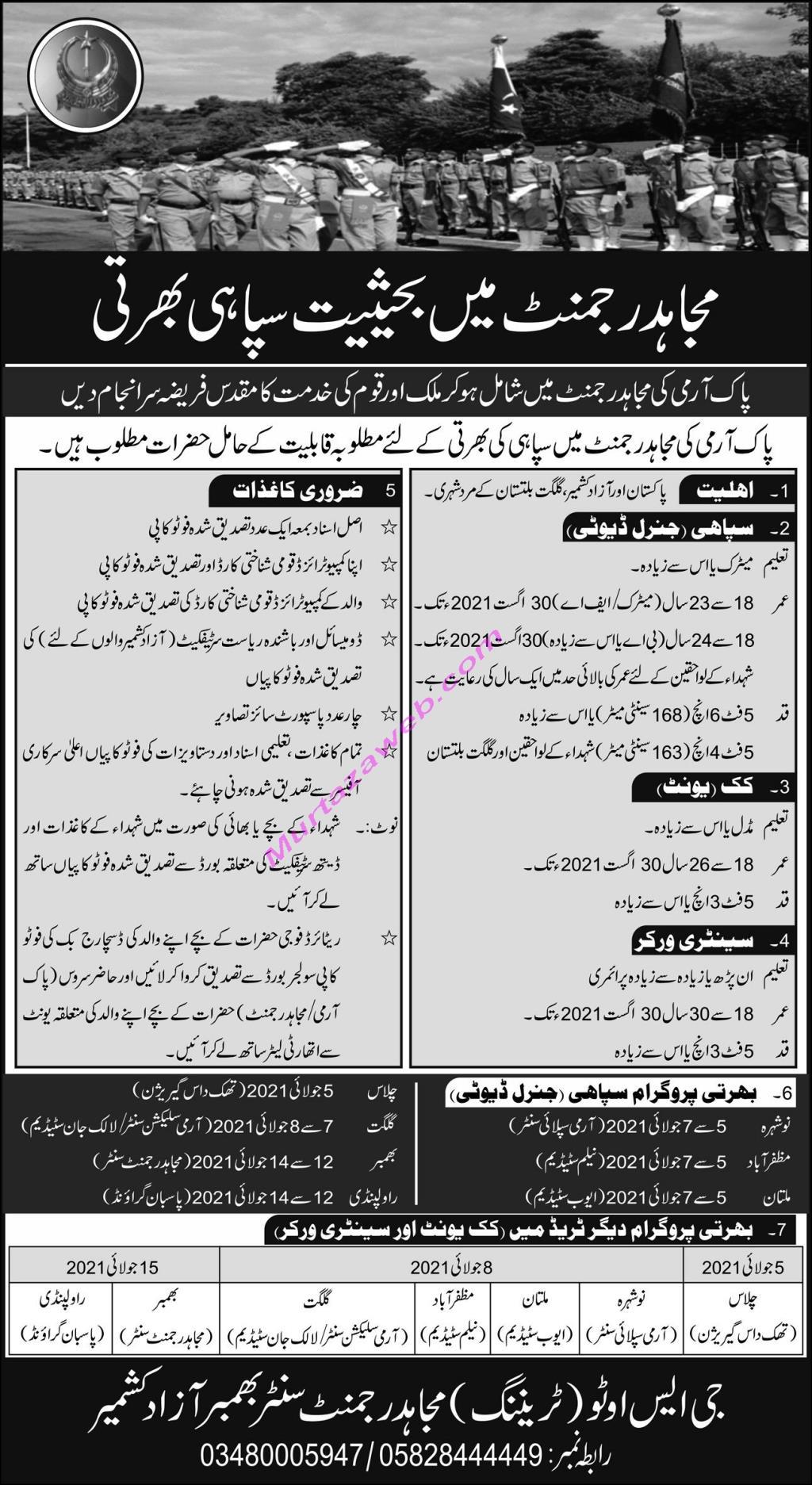 Pak Army Mujahid Regment Jobs 2021 for Sipahi