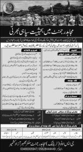 Pakistan Army Mujahid Force Jobs Jobs 2021 Online Apply