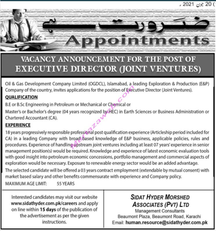 Sidat Hyder Morshed Associates Pvt Ltd Jobs 2021
