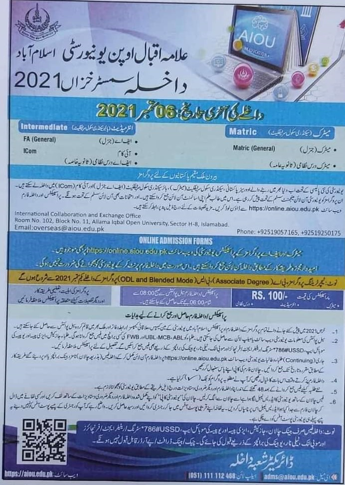 AIOU Admission Autumn 2021 Apply Online Last Date to Apply