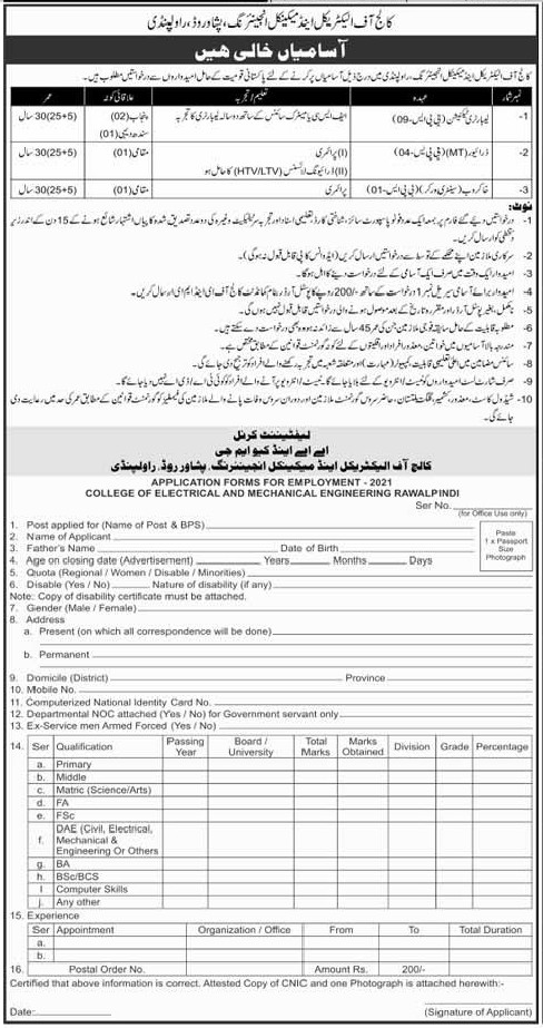 College of Electrical and Mechanical Engineering Jobs 2021 in Rawalpindi