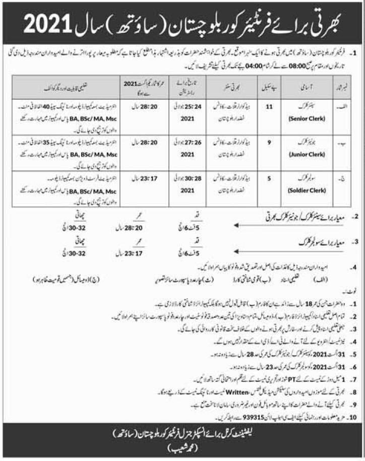 Frontier Corps Jobs 2021 in Pakistan for Clerk
