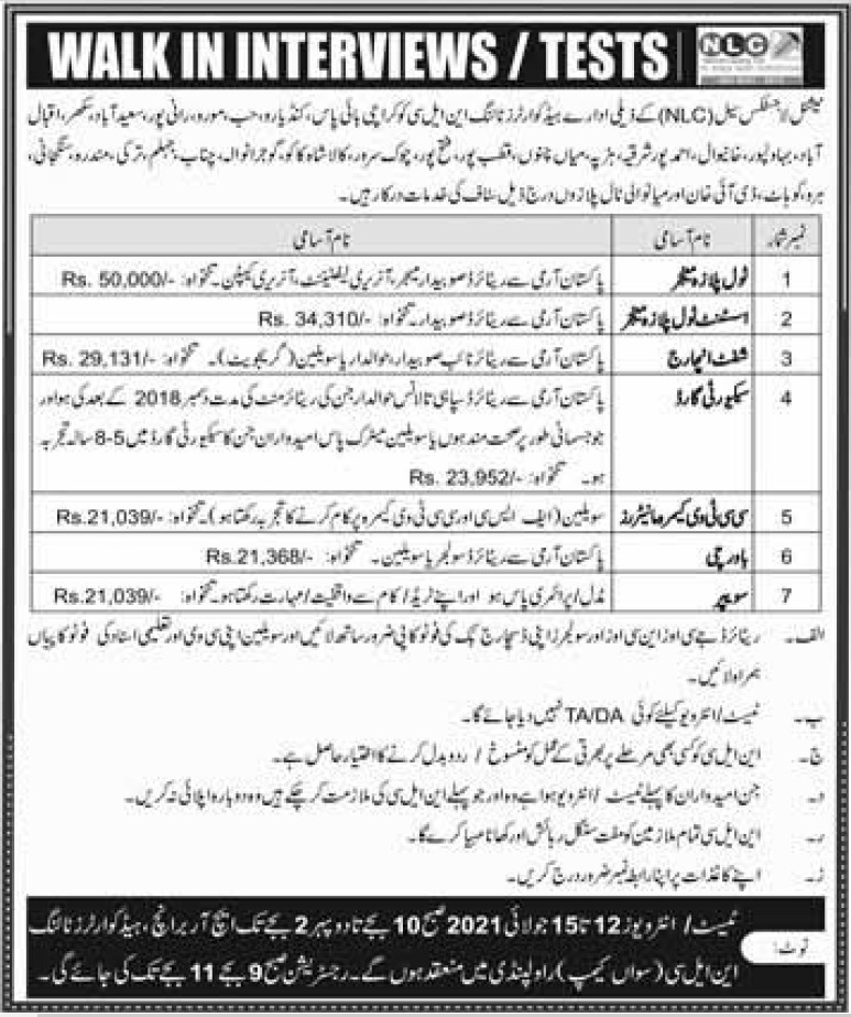 NLC Jobs 2021 in Punjab National Logistics Cell July Advertisement