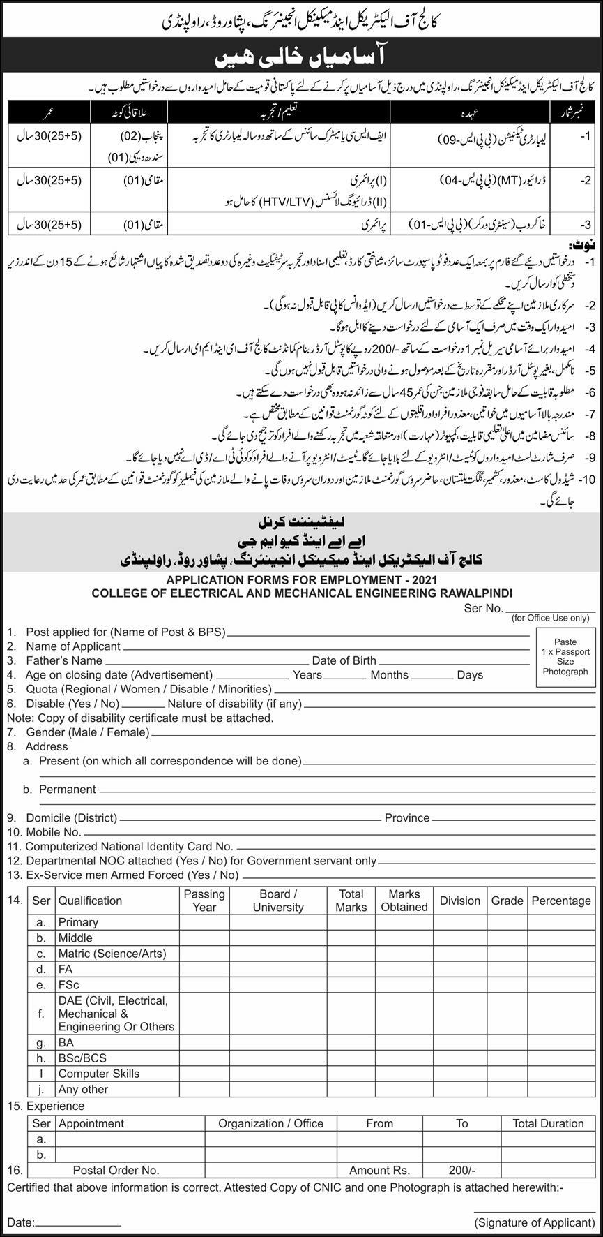 Pak Army College of Electrical and Mechanical Engineering Jobs 2021