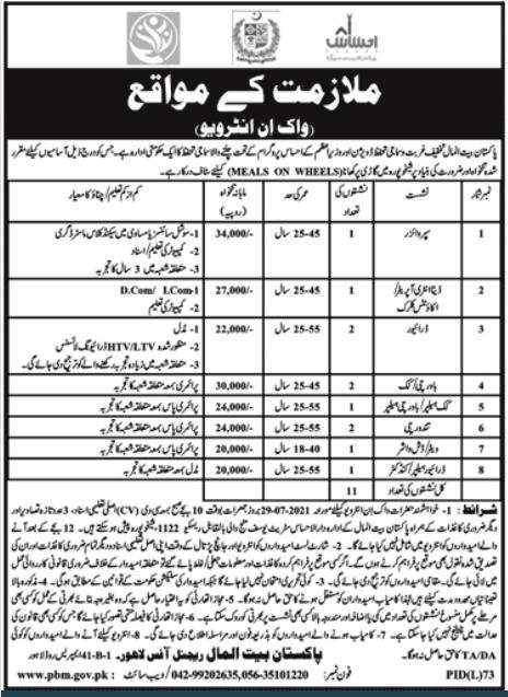 Pakistan Bait ul Mal Sheikhupura Jobs 2021  Application Form